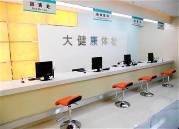 唐山美年大健康体检中心(路南分院)