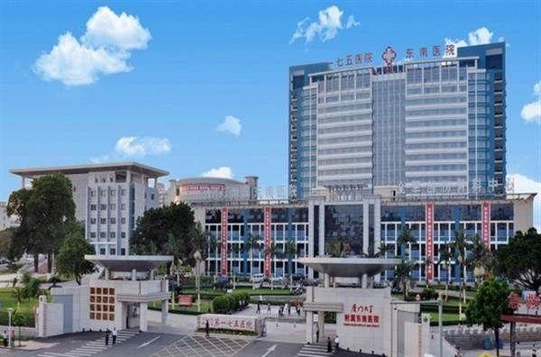 联勤保障部队第909医院(原漳州175医院)体检中心