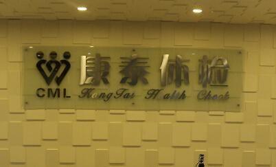 福州康泰体检中心