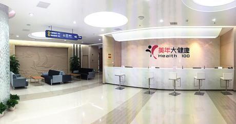 宁波美年大健康体检中心(海曙分院)