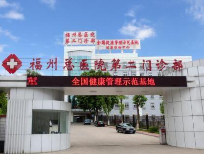 福州总医院第二门诊体检中心