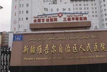新疆维吾尔自治区人民医院体检中心