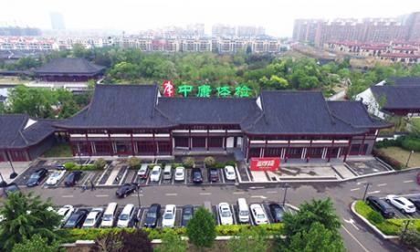 中康国际(城阳区)体检中心
