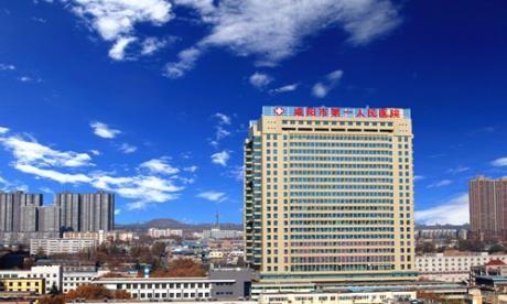 咸阳市第一人民医院体检中心