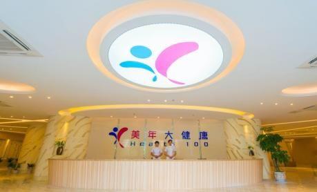 湘潭美年大健康体检中心(岳塘分院)