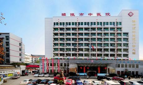 醴陵市中医院体检中心