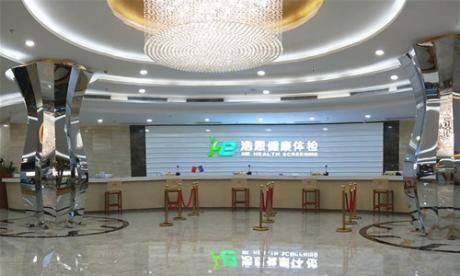 重庆浩恩健康体检中心