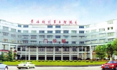 景德镇市第三人民医院体检中心