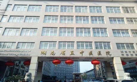 湖南省直中医院体检中心