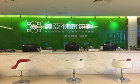 连江美年大健康体检中心