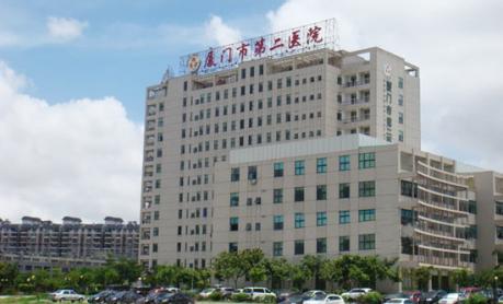 厦门医学院附属第二医院(厦门市第二医院)体检中心
