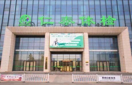 邯郸仁泰体检中心(西区店)