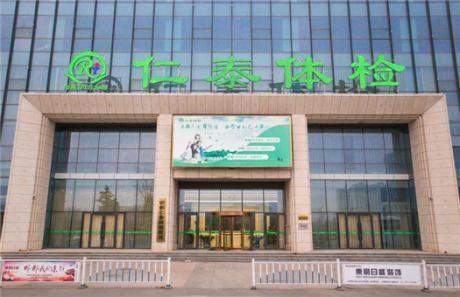 邢台仁泰体检中心