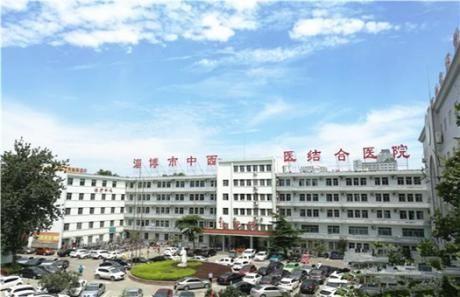 淄博市中西医结合医院(市第八医院)体检中心