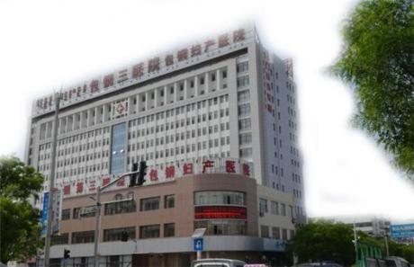 包钢三医院(包钢集团第三职工医院)体检中心