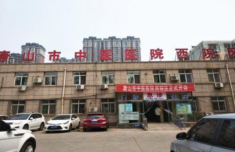 唐山市中医医院体检中心