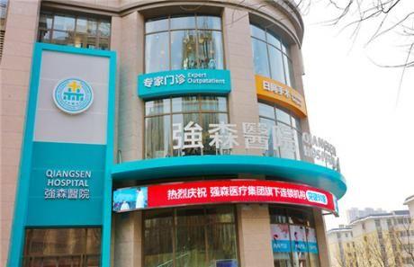 西安曲江强森医院体检中心