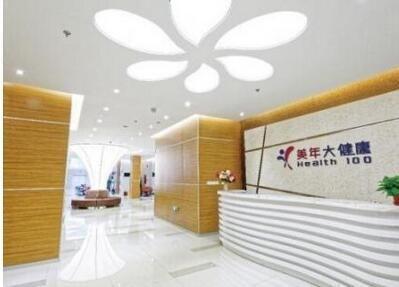 淮南美年大健康体检中心(高新区分院)