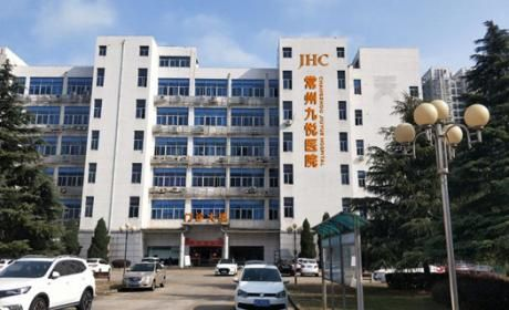 常州九悦医院体检中心