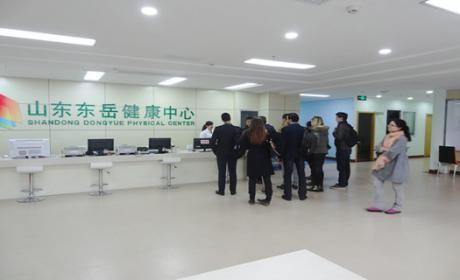 山东东岳健康体检中心