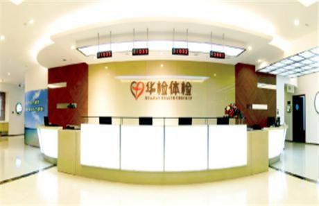 上海华检体检中心(浦东陆家嘴分院)