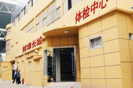蚌埠长城医院体检中心