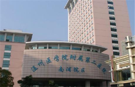 温州医科大学附属第二医院(温州附属第二医院)体检中心