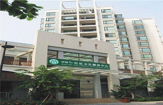 珠海市香洲区华发新城社区卫生服务中心