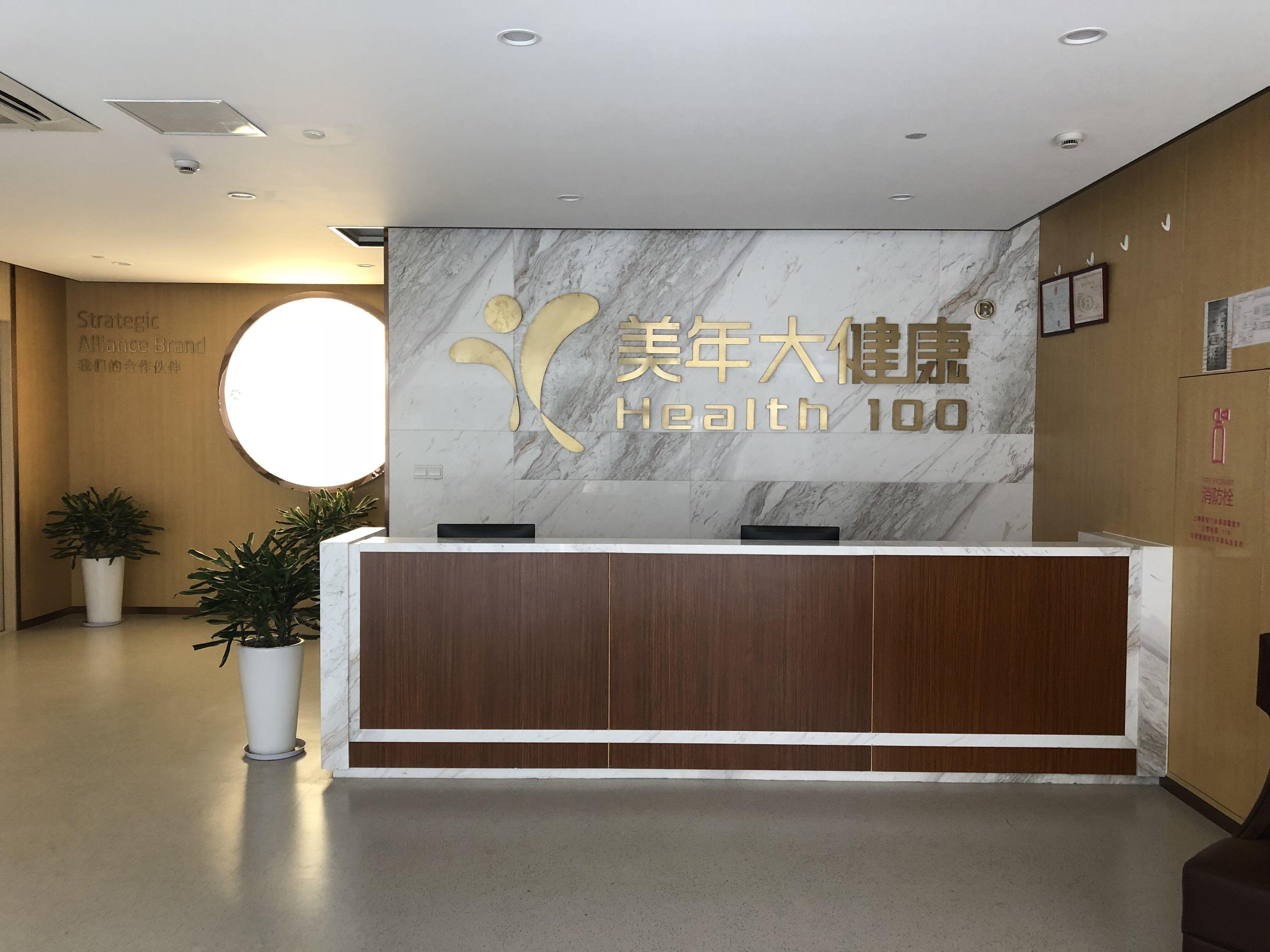 蚌埠美年大健康体检中心