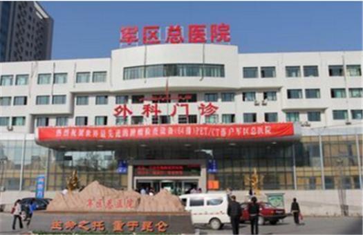 兰州军区乌鲁木齐总医院体检中心