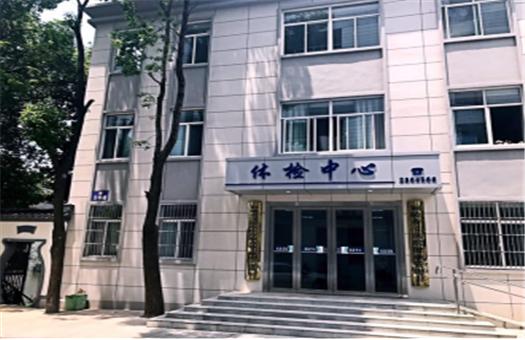 铜陵市立医院体检中心