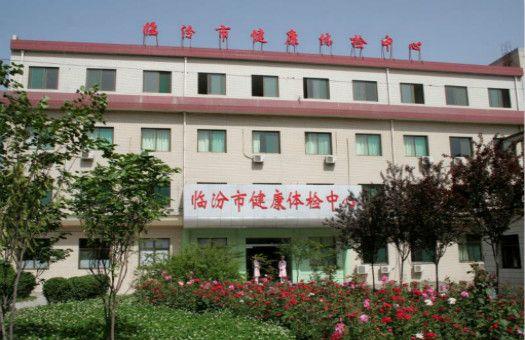 临汾市中心医院体检中心