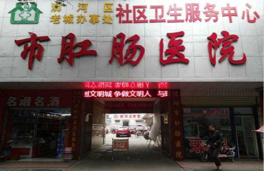 信阳市肛肠医院体检中心
