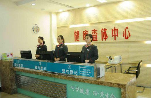 淄博市第三人民医院(淄博市妇幼保健院)体检中心