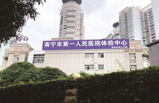 南宁市第一人民医院健康体检中心