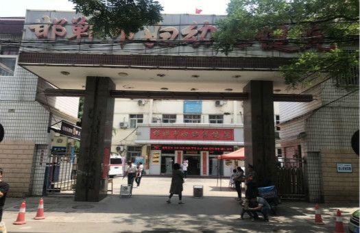 邯郸市妇幼保健院体检中心