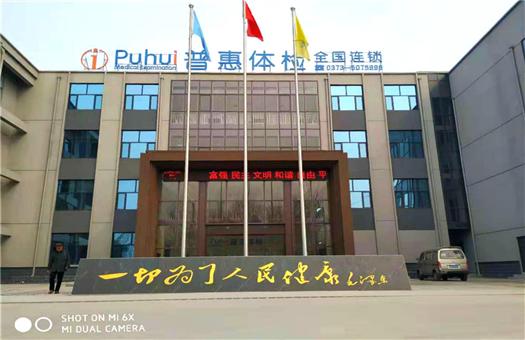 新乡普惠体检中心