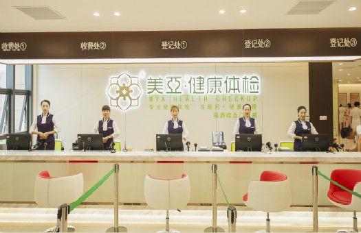 福鼎美亚健康体检中心