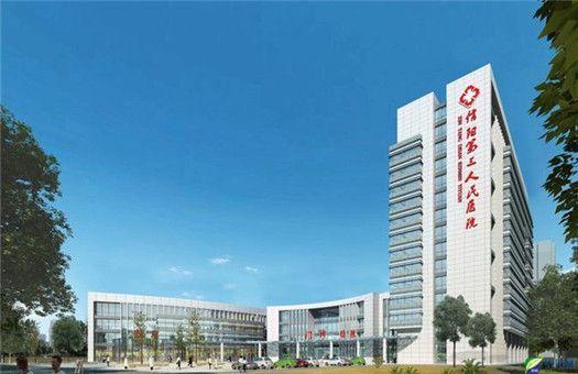 信阳市第三人民医院体检中心(湖东院区)