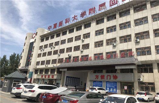 宁夏医科大学附属回医中医医院体检中心