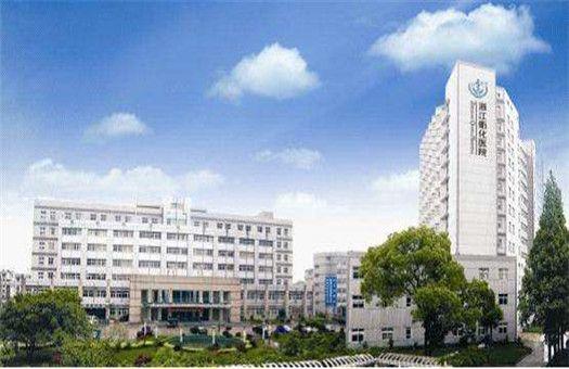 浙江衢化医院体检中心