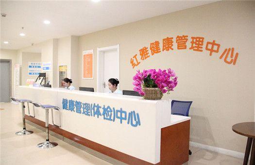 怀化红雅医院健康体检中心
