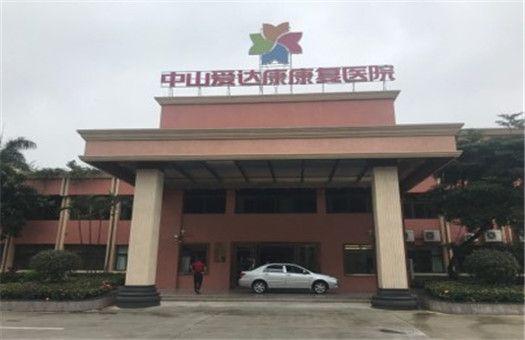 平安健康检测体检中心(中山爱达康医院合作点)