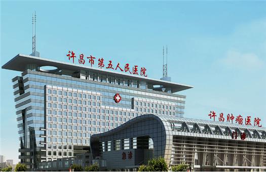 许昌市第五人民(肿瘤)医院体检中心