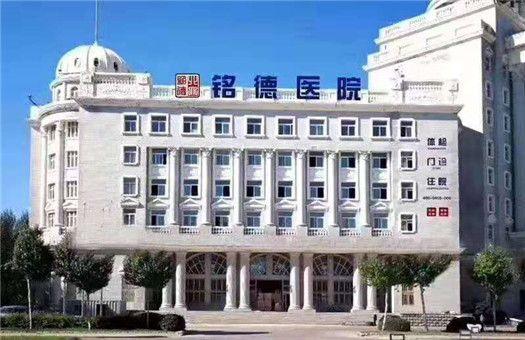 黑龙江省大庆铭德医院体检中心
