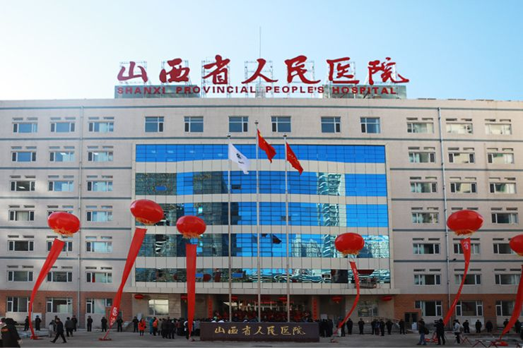 山西省人民医院体检中心