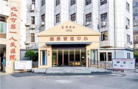 九江市第一人民医院体检中心(生命活水分院)