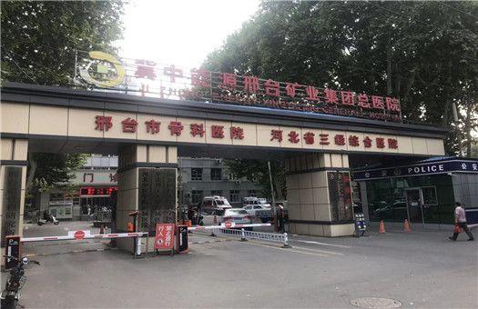 邢矿集团总医院体检中心