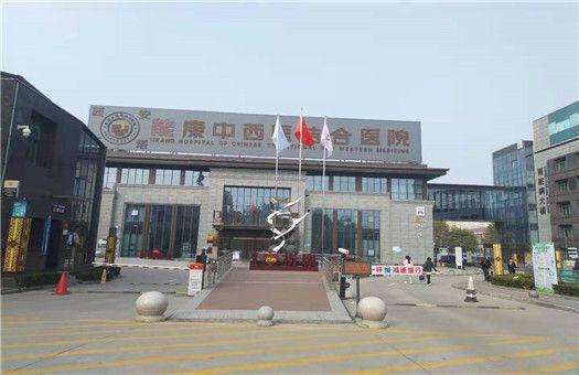 西安雁塔能康医院体检中心