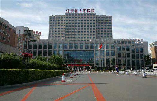 辽宁省人民医院体检中心